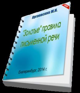 Логопед в Екатеринбурге, Арамили, Сысерти